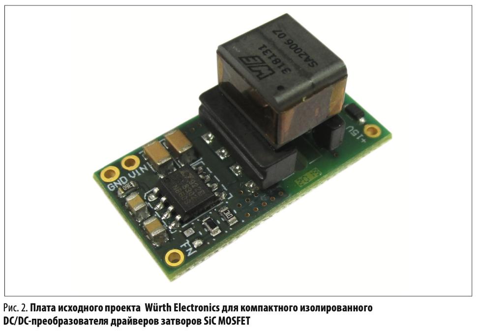 Плата исходного проекта Würth Electronics для компактного изолированного DC/DC-преобразователя драйверов затворов SiC MOSFET